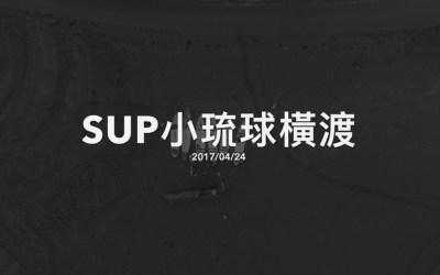 SUP 跨海橫渡小琉球 長程跨海挑戰15公里