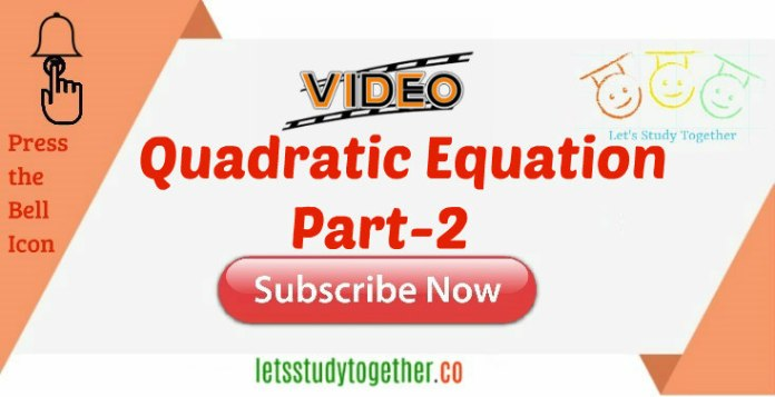 Quadratic Equation Tricks