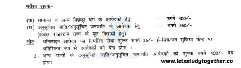 Rajasthan Police 2017 Application Fee