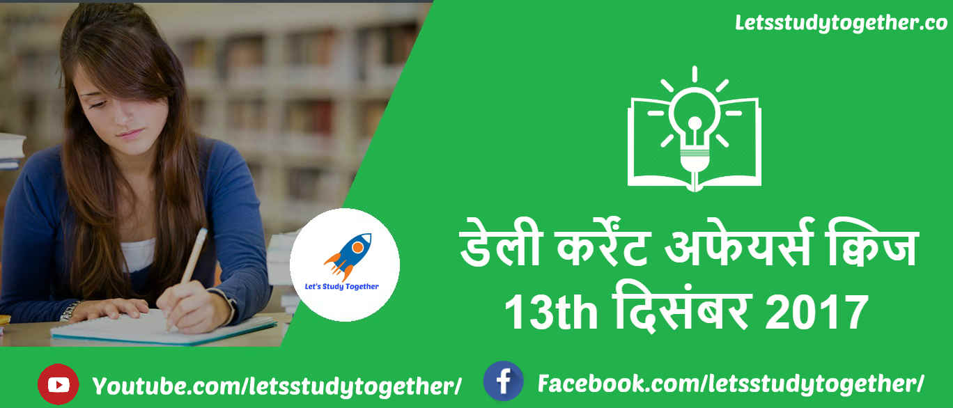 Daily Current Affairs Quiz in Hindi 13th December 2017