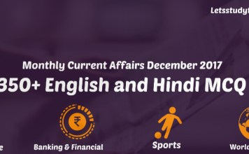 Monthly Current Affairs December 2017
