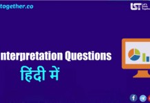 Data Interpretation in Hindi
