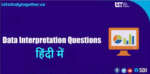 Data Interpretation in Hindi