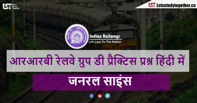 RRB Railway Group D General Science Question in Hindi | Set- 11