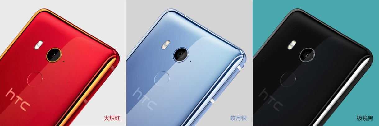 HTC U11 EYEs color options
