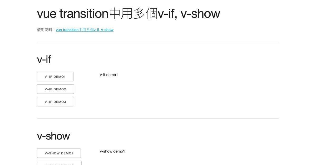 vue transition中用多個v-if, v-show
