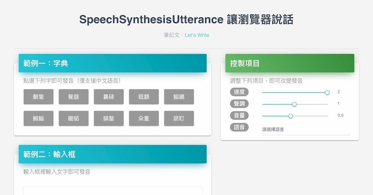 SpeechSynthesisUtterance 讓瀏覽器說話