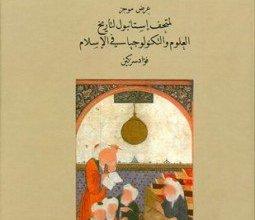 صورة عرض موجز لمتحف استانبول لتاريخ العلوم والتكنلوجيا في الإسلام