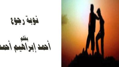 """صورة """" نوبة رجوع """" قصة قصيرة جداً مهداة إلى روح الغائب الحاضر أحمد قاصد"""