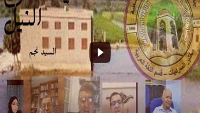 """صورة فيديو . ندوة حول رواية """" حكايات طرح النيل """" للكاتب الروائى السيد نجم بمشاركة الناقد د. أدهم مسعود"""