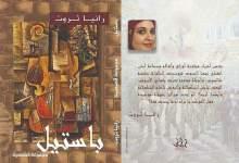 """صورة من معرض الإسكندرية للكتاب .. الكاتبة الأستاذة رانيا ثروت تتحدث عن مجموعتها القصصية """" باستيل """""""