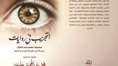 """صورة فيديو د. محمد عبد الحميد خليفة يتحدث عن كتابه """" التجريب فى روايات محمود عوض عبد العال """""""