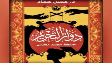 """صورة خالد عزب يكتب .. """"دوائر التحريم؛ السلطة،الجسد، المقدَّس"""""""