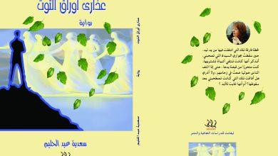 صورة مركز ليفانت يهنئ الأديبة سعدية خليفة بصدور روايتها الجديدة عذاري أوراق التوت