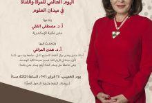 صورة احتفال مكتبة الإسكندرية باليوم العالمي للمرأة في العلوم
