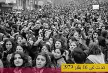 صورة إيران 1979فرصة ثورية مُهدَرة