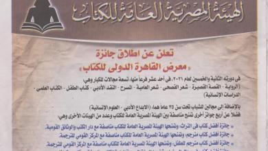 صورة جائزة معرض القاهرة الدولى للكتاب2021