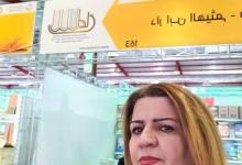 """صورة """"غربة قنبر"""" شاعرة عراقية تكتب : لقاءنا"""