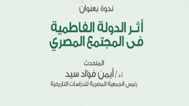 صورة ندوة بعنوان أثر الدولة الفاطمية فى المجتمع المصرى بمركز الابداع – الاسكندرية