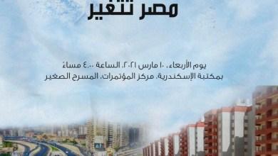 صورة مؤتمر مصر تتغير بمكتبة الإسكندرية