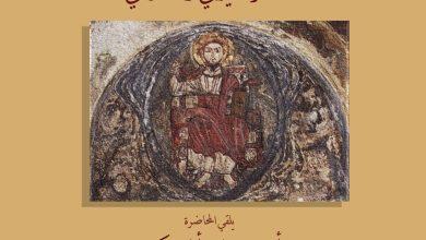 صورة التصوير الجداري القبطي في العصور الإسلامية في محاضرة تفاعلية بمكتبة الإسكندرية