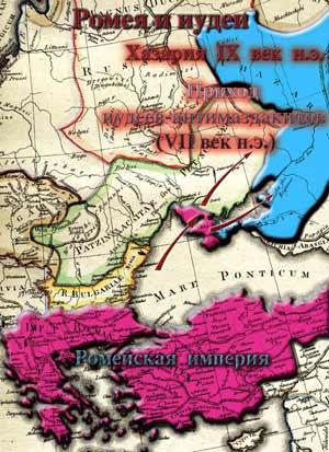 Приход иудеев-антимаздакитов в Хазарию