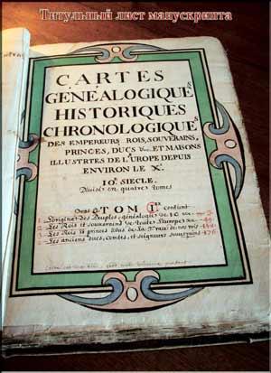 Титульный лист манускрипта