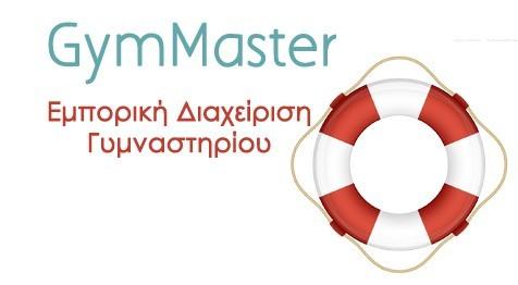 GymMaster Support