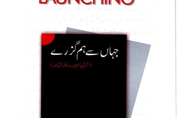 Book Jahan say Ham Guzray Launched