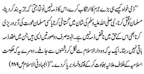 The blasphemy law of Pakistan is against the Hanafi jurisprudence