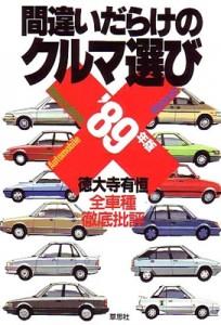 machikuru1989