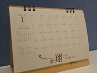 カレンダーだって優秀なブランディングツール
