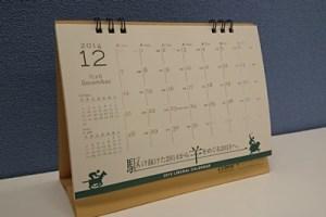 株式会社リベラル 2015年オリジナルカレンダーには2014年12月分が付いてきます!