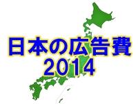 日本の広告費2014発表!広告出稿増加傾向です。