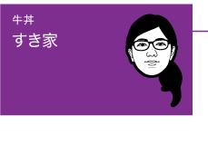 メニューの豊富さNO.1牛丼店『すき家』