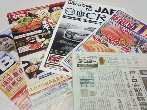新聞折込広告は身近な消費者にメディアです