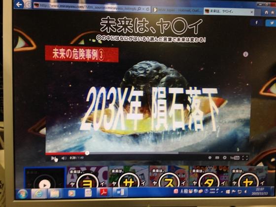 203X年 隕石落下......