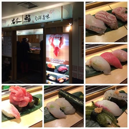 北辰鮨の寿司