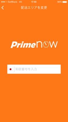 Amazon Nowのトップ画面
