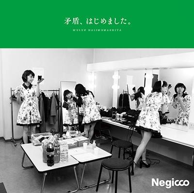 Neggico「矛盾、はじめました。」 3月29日(火)発売 ジャケット3枚め。違いがわかりますか?