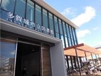 蔦屋図書館が宮城県に! - 広告生活