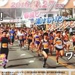 市民ランナーデビュー~湯河原オレンジマラソン~ - 広告生活