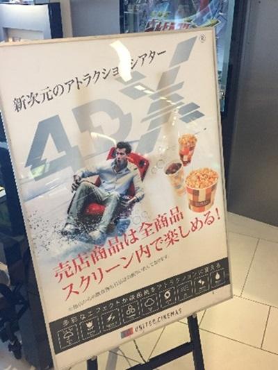 4DXのポスターが!