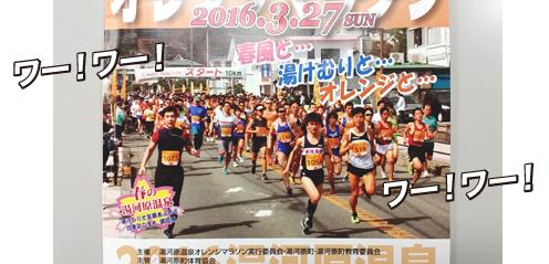 マラソンの雰囲気はこんなでした