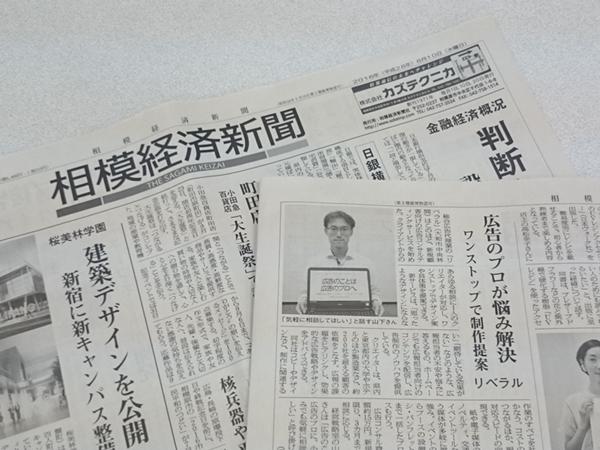 """弊社""""広告コンサルティングサービス""""についての情報が相模経済新聞に掲載されました"""
