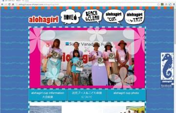 【お知らせ】レディースサーフィンイベント 子育てらくらくの家×alohagirl cup 2016 のプロモーションをいたしました