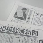 【お知らせ】相模経済新聞に弊社営業 平尾が紹介されました
