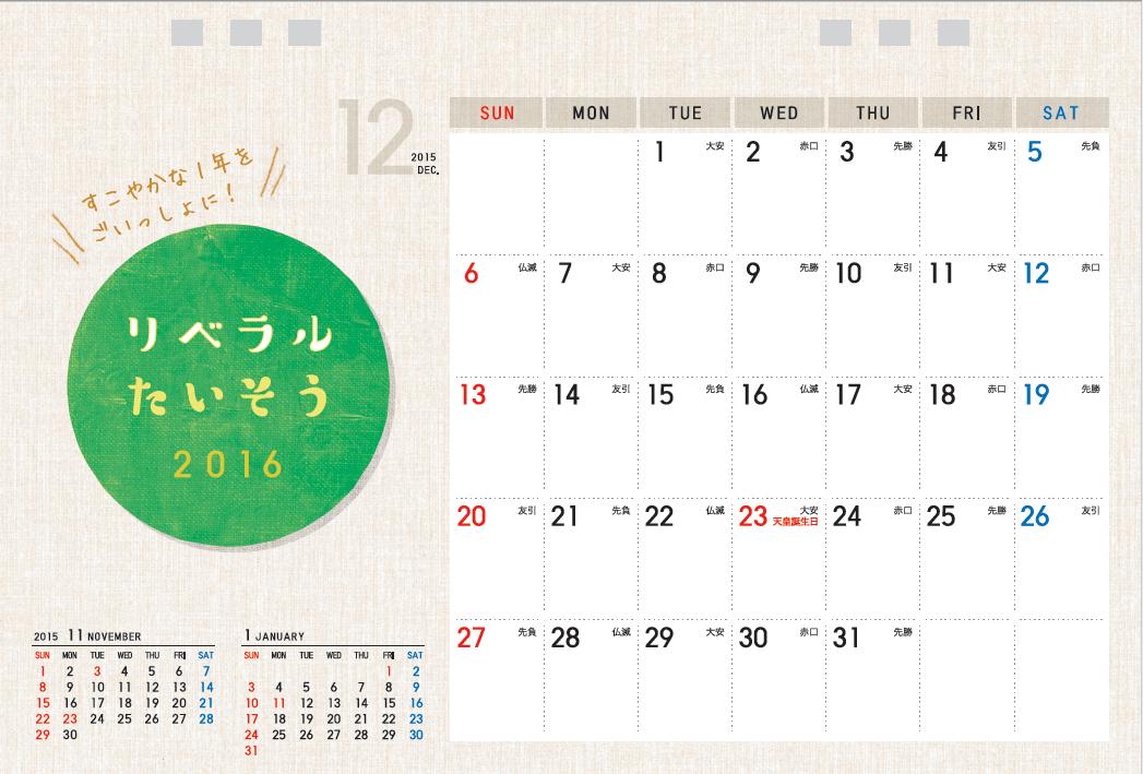 株式会社リベラル2016年カレンダーはリベラルたいそう