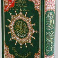 coran-al-tajwid-hafs-17x24