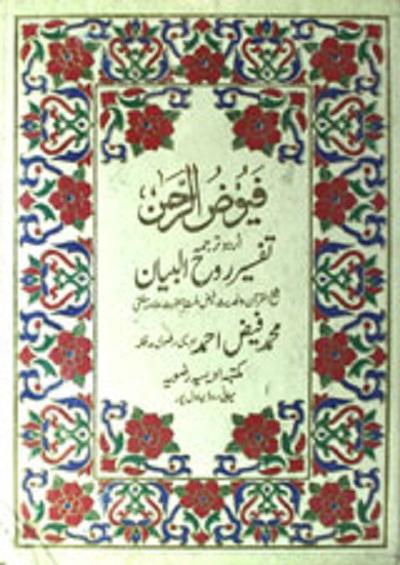 Tafseer Roohul Bayan Urdu Translation Pdf Download
